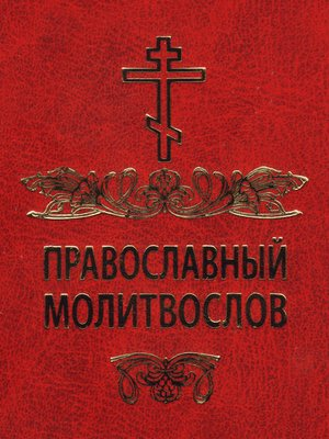 cover image of Православный молитвослов
