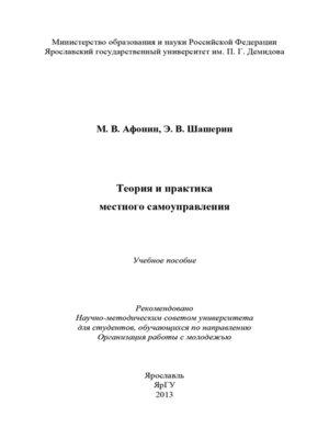 cover image of Теория и практика местного самоуправления