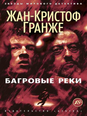cover image of Багровые реки