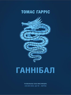 cover image of Ганнібал