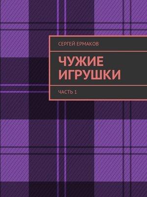 cover image of Чужие игрушки. Часть1