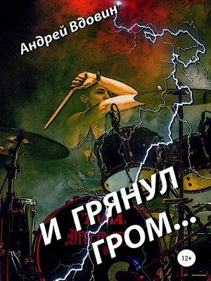 cover image of И грянул гром...