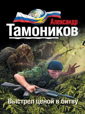 cover image of Выстрел ценой в битву
