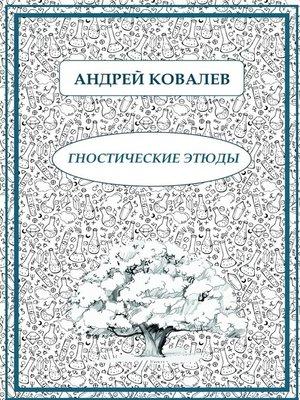 cover image of Гностические этюды