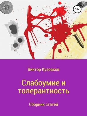 cover image of Слабоумие и толерантность