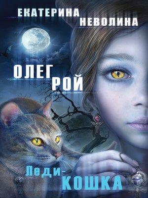 cover image of Леди-кошка