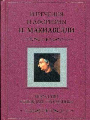cover image of Искусство побеждать противника. Изречения и афоризмы Н. Макиавелли