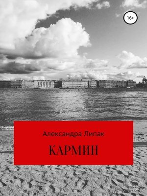 cover image of КАРМИН