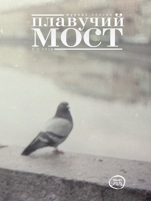 cover image of Плавучий мост. Журнал поэзии. №2/2018