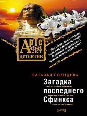 cover image of Загадка последнего Сфинкса