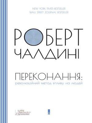 cover image of Переконання