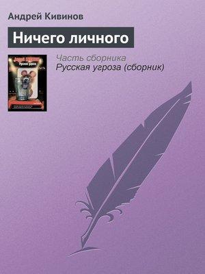 cover image of Ничего личного