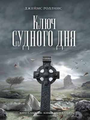 cover image of Ключ Судного дня
