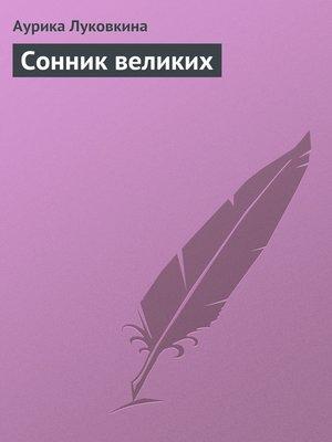 cover image of Сонник великих