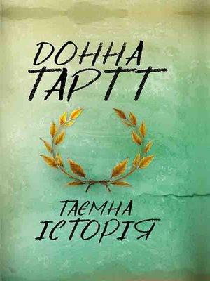 cover image of Таємна історія