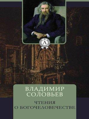 cover image of Чтения о Богочеловечестве