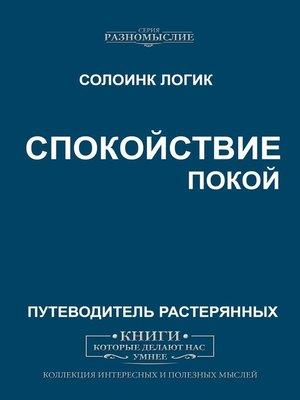 cover image of Спокойствие. Покой
