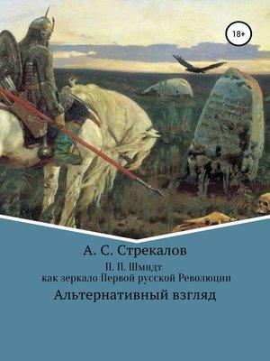 cover image of П. П. Шмидт как зеркало Первой русской Революции