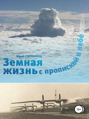 cover image of Земная жизнь с пропиской в небе. Книга первая