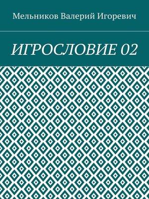 cover image of ИГРОСЛОВИЕ02