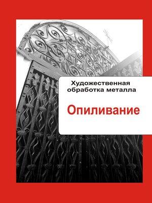 cover image of Художественная обработка металла. Опиливание