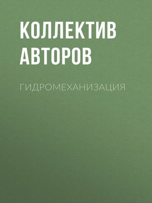 cover image of Гидромеханизация