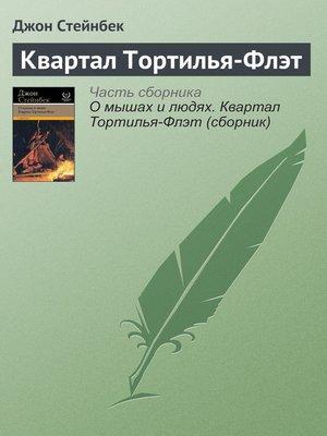 cover image of Квартал Тортилья-Флэт