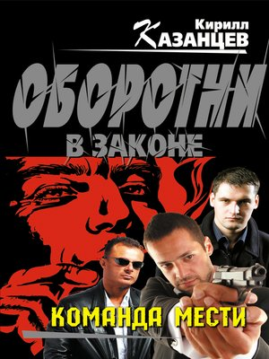 cover image of Команда мести