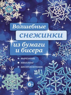 cover image of Волшебные снежинки из бумаги и бисера