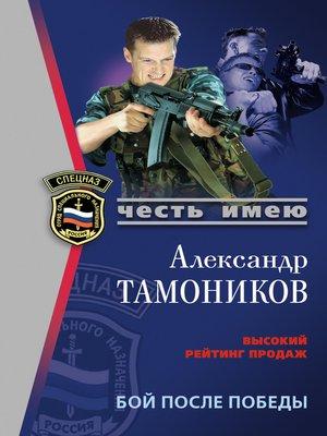 cover image of Бой после победы