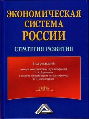 cover image of Экономическая система России