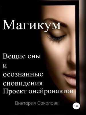 cover image of Магикум. Вещие сны и осознанные сновидения. Теория и практика