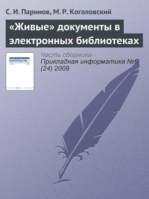 cover image of «Живые» документы в электронных библиотеках