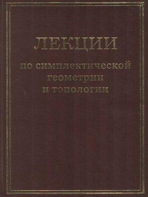 cover image of Лекции по симплектической геометрии и топологии