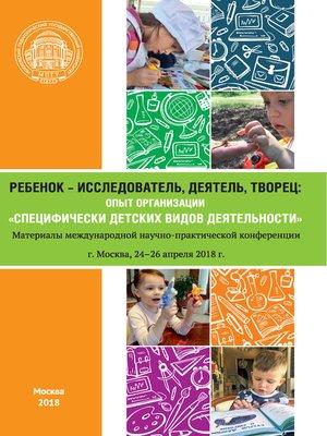 cover image of Ребенок – исследователь, деятель, творец
