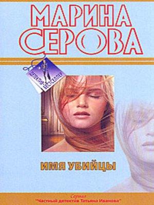 cover image of Имя убийцы