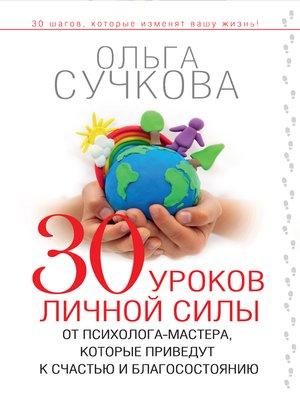 cover image of 30 уроков личной силы от психолога-мастера, которые приведут к счастью и благосостоянию