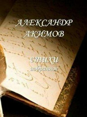 cover image of Стихи «избранное»