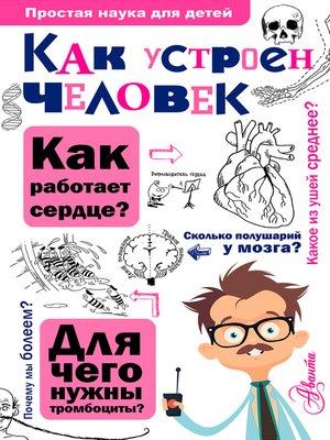 cover image of Как устроен человек