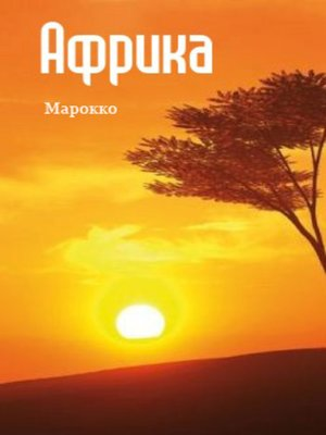 cover image of Северная Африка