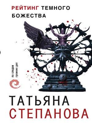 cover image of Рейтинг темного божества