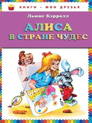 cover image of Алиса в Стране чудес