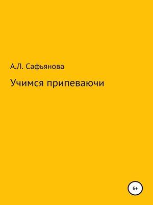cover image of Учимся припеваючи