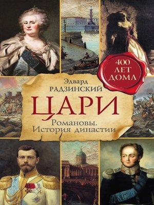 cover image of Цари. Романовы. История династии