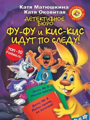 cover image of Детективное бюро. Фу-Фу и Кис-Кис идут по следу! (сборник)