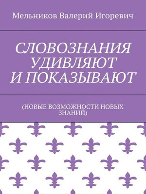 cover image of СЛОВОЗНАНИЯ УДИВЛЯЮТ И ПОКАЗЫВАЮТ