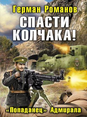 cover image of Спасти Колчака! «Попаданец» Адмирала