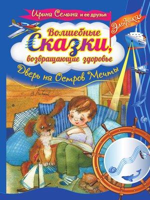 cover image of Волшебные сказки, возвращающие здоровье. Дверь на Остров Мечты