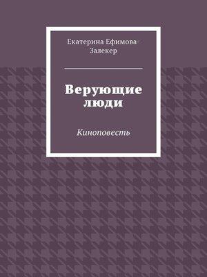 cover image of Верующие люди. Киноповесть