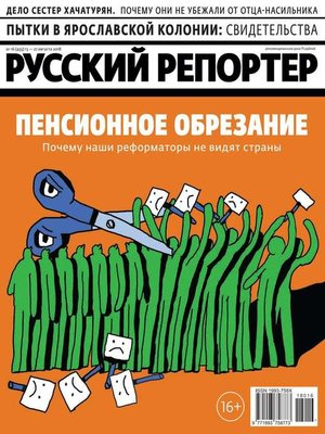 cover image of Русский Репортер 16-2018